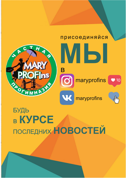mary_profins_listovka.png